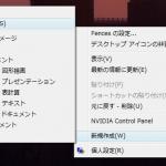 電源オプション設定を切り替えるショートカットを作る(Windows)