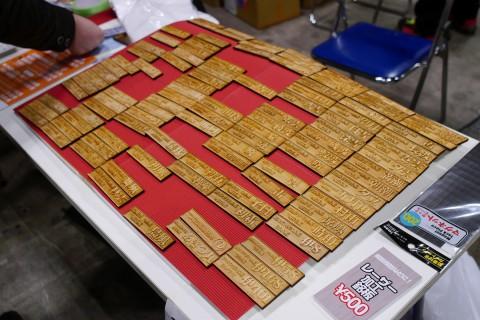 いろんな海軍艦船名がレーザー刻印された木製プレートを販売されていた「轟屋」さん。