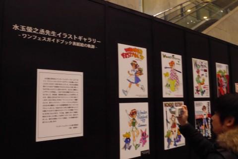 水玉螢之丞先生の追悼パネルです。歴代のワンフェスパンフレットのイラストが展示されていました。ご冥福をお祈り致します。