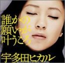 0528utada.jpg